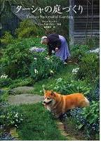 ターシャの庭 book