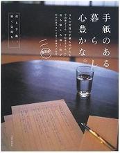 手紙の・・・book1