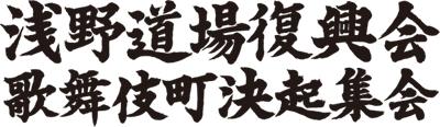 浅野道場復興会(歌舞伎町)