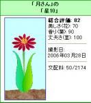 信じられない植物『10号の交配相手』