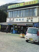 08'伊良湖