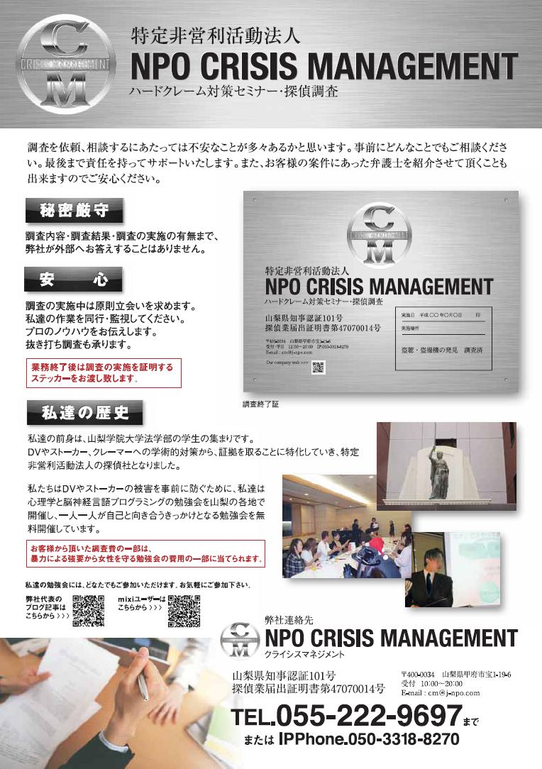 山梨県で盗聴盗撮機の発見除去予防なら、特定非営利活動法人 CRISIS MANAGEMENT ( クライシスマネジメント ) 055-222-9697・特殊機材部へお任せ下さい。