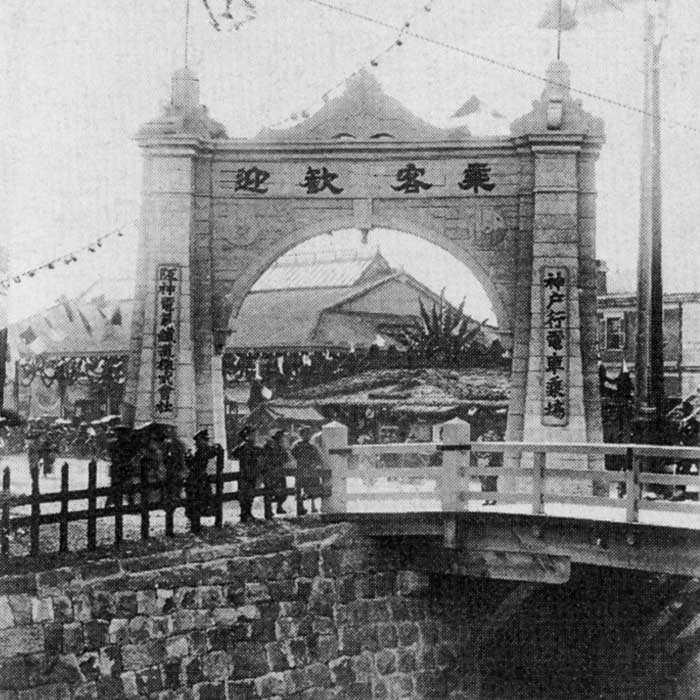 阪神電車ができた頃 1 - 十三の...