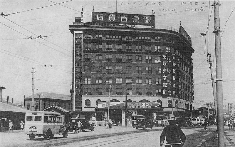 戦前 大阪 の 鉄道 と デパート