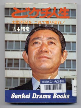 yoshimoto.jpg