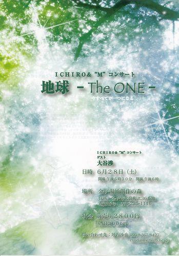 地球 -The ONE-