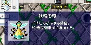 妖精の蜜02