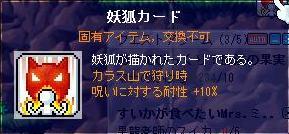 MB妖狐02