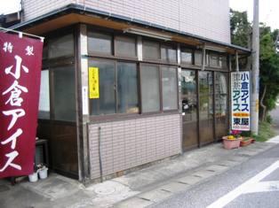 東屋菓子舗