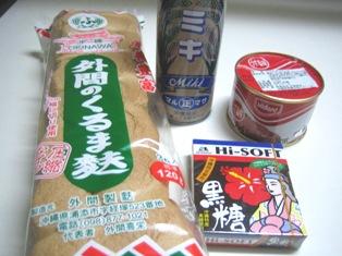 沖縄お土産