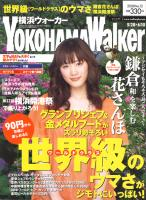 横浜ウォーカー表紙