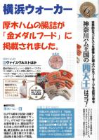 横浜ウォーカー 記事