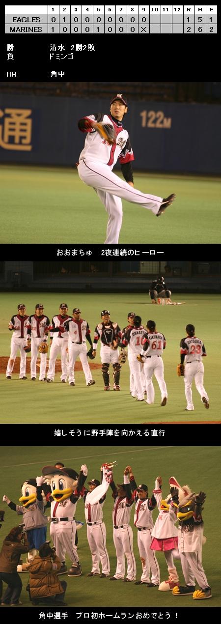 08-04-16-eagles.jpg