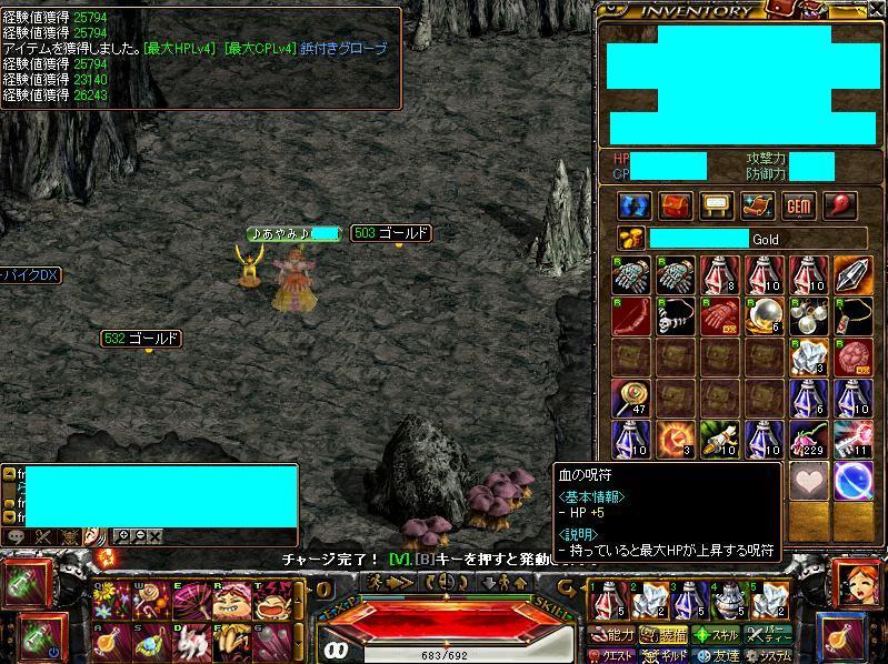 メインクエ5報酬 HP+5