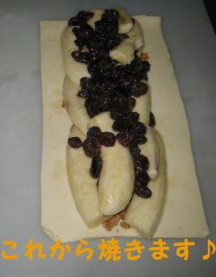 バナナパイ焼く前