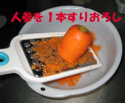 人参ケーキ①