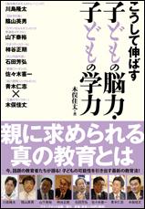 nobasu_noryoku2.jpg