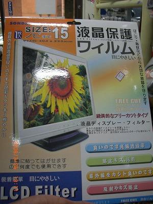 CIMG2302.jpg