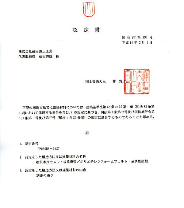 プロムナールーフ耐火認定書(080805)