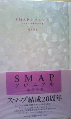 SMAP クロニクル