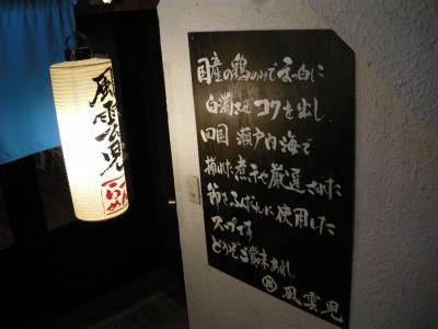 fuunji3-2.jpg