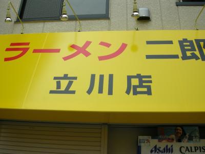 jirotachikawa2.jpg