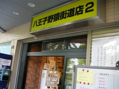 jiroyaen4-2.jpg