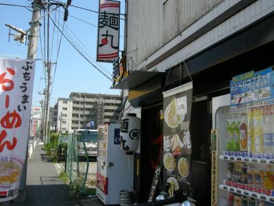 menmaru2-2.jpg