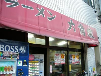 rokakuya2.jpg