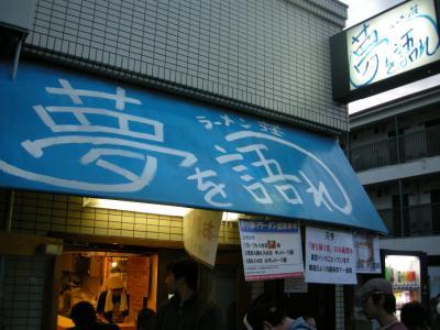 yumekata2-2.jpg