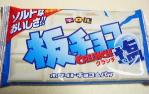 チロルの「板チョコクランチ塩」。