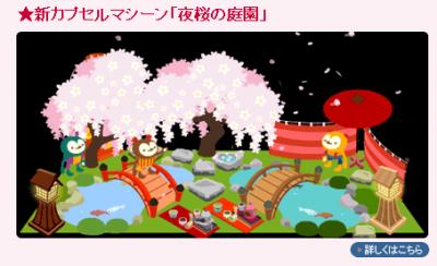 桜カプセル