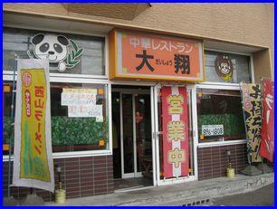 daisho-2008-4-13-1.jpg