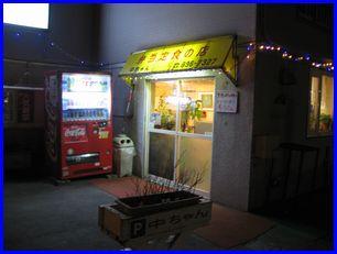 naka-2008-4-20-1.jpg