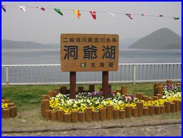 tohya-2008-5-4.jpg