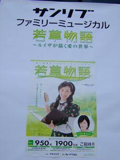 wakakusa1