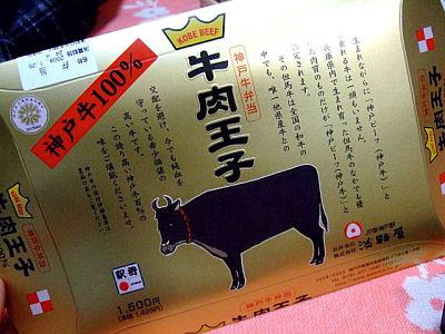 牛肉王子1