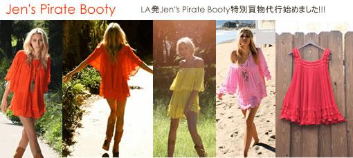Jen's Pirate Bootyのお商品ページ