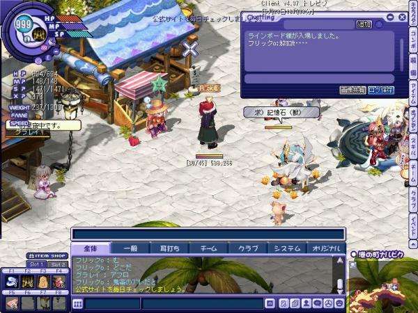 TWCI_2008_5_23_16_39_36_convert_20080524171554.jpg