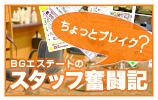エステート奮闘.bmp