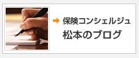 松本ブログ.bmp