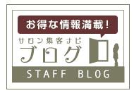 集客ブログ.bmp