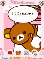 080321kumahappy.jpg