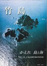 竹島啓発ポスター