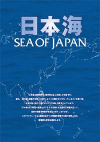 外務省日本海パンフ