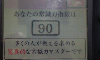 jyousiki99.jpg