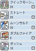 20080804 1次スキル
