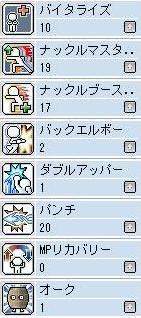 20080804 2次スキル