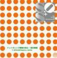 ドットオレンジの恋模様
