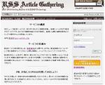RSS新聞配信サービス